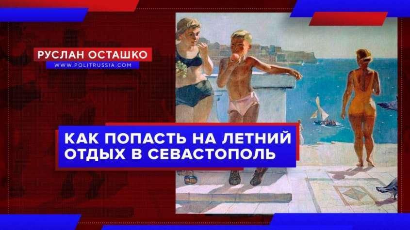 4 шага. Как попасть в Севастополь на летний отдых