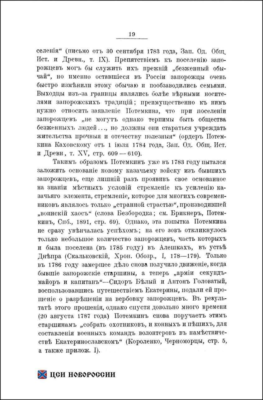 245 лет со дня ликвидации Запорожской Сечи: история, последствия, выводы
