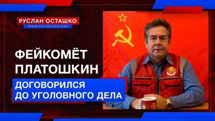 Болтун Платошкин договорился до уголовного дела
