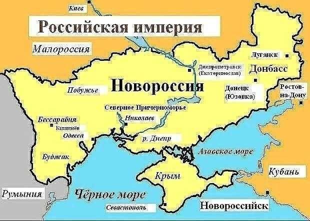 Новороссия. При чём здесь какая-то Украина?