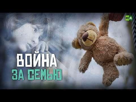 Война за семью в России. Жертвы ювенальной юстиции