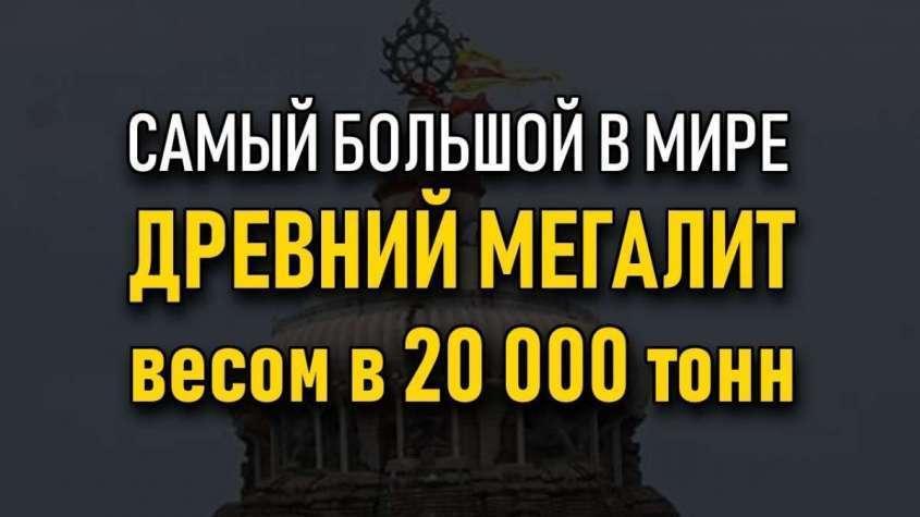 Самый большой мегалит в мире весом 20 тысяч тонн. Невозможные древние технологии