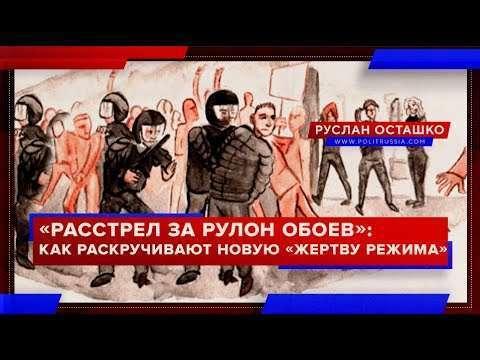 Расстрел за рулон обоев в Екатеринбурге: как раскручивают новую «жертву режима»