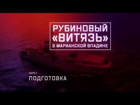 Уникальная экспедиция российского флота по дну Марианской впадины