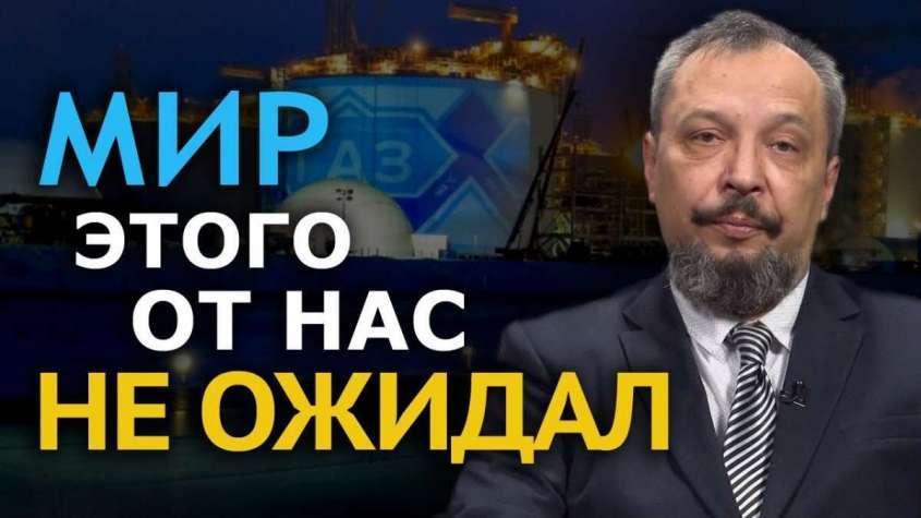 Российские арктические супер-технологии. Что нам даёт проект Ямал СПГ. Борис Марцинкевич