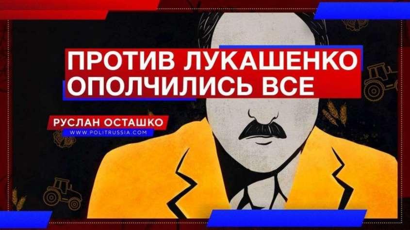 Против Лукашенко ополчились все кандидаты и Запад