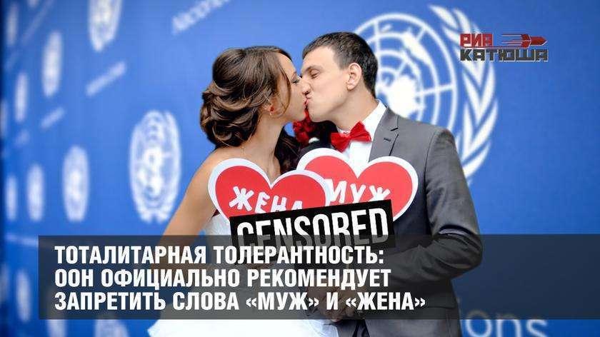 Извращенцы из ООН официально рекомендуют запретить слова «муж» и «жена»