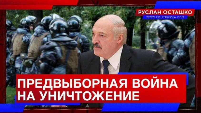 Лукашенко объявил «предвыборную войну на уничтожение»