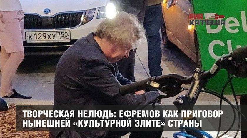 Михаил Ефремов как приговор нынешней «культурной элите» России