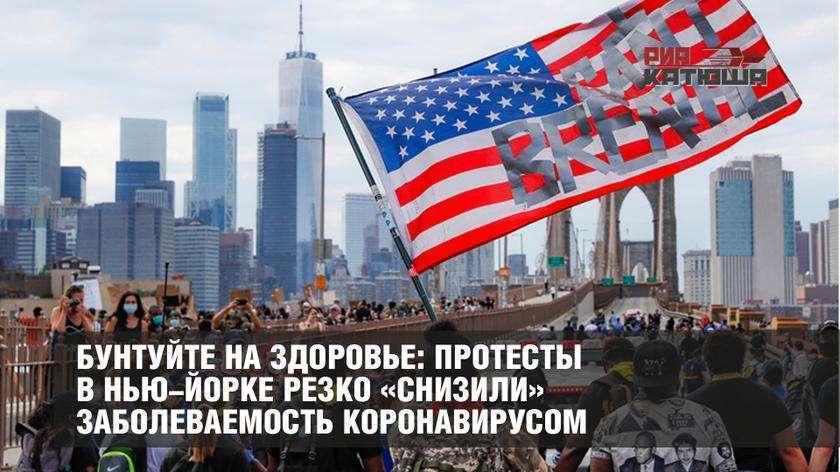 Протесты в Нью-Йорке «удивительным образом» резко снизили заболеваемость коронавирусом