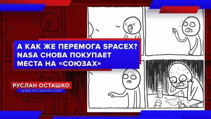 NASA снова купило место на российском «Союзе». А как же «грандиозная перемога» Маска?