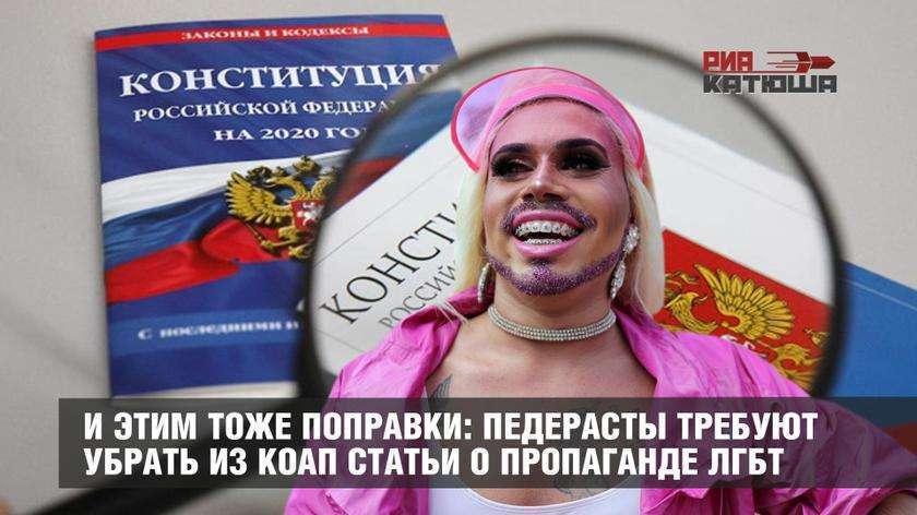 В России извращенцы требуют убрать из КоАП статьи о пропаганде ЛГБТ среди несовершеннолетних