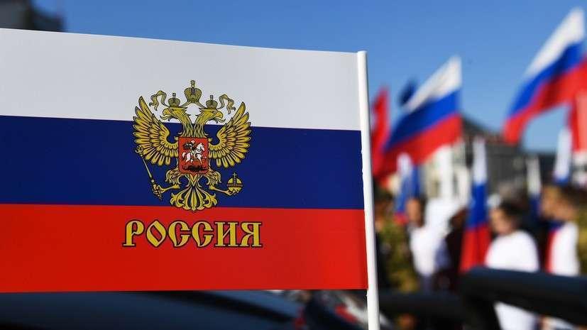 В стране отмечается государственный праздник День России