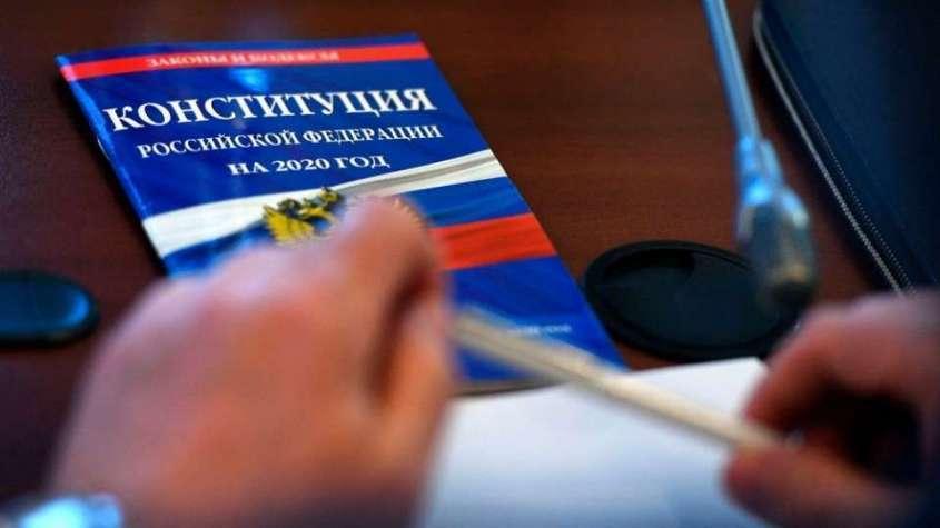 Почему нужно голосовать за поправки в Конституцию России