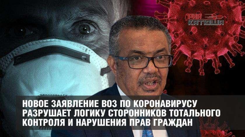 Новое заявление ВОЗ по коронавирусу разрушает логику сторонников тотального контроля и самоизоляции
