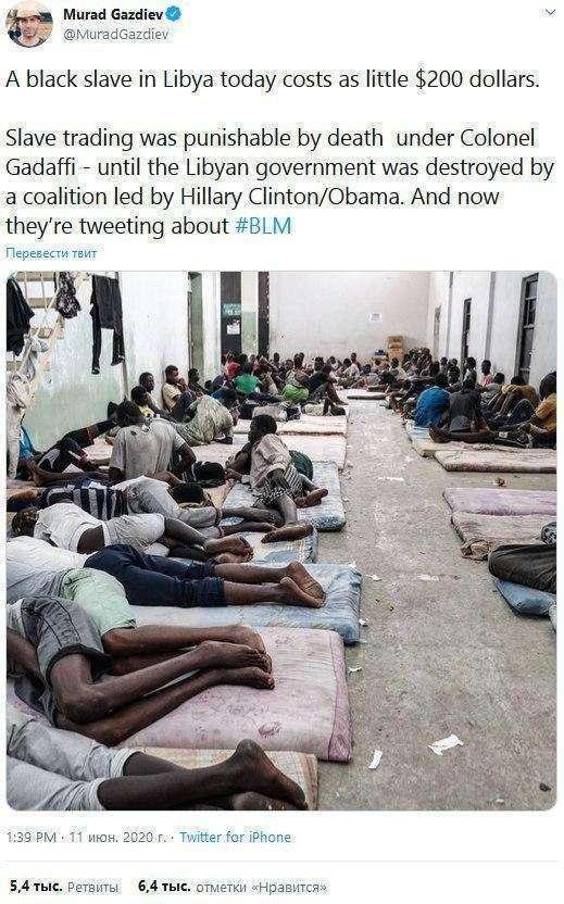 США до сих пор поощряют работорговлю неграми из Африки
