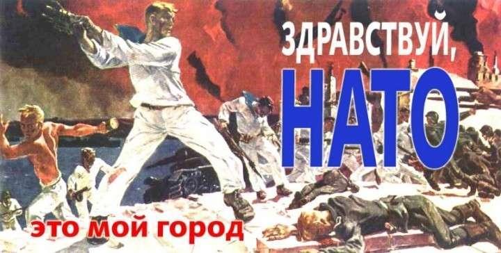 НАТОвская коса и крымский камень