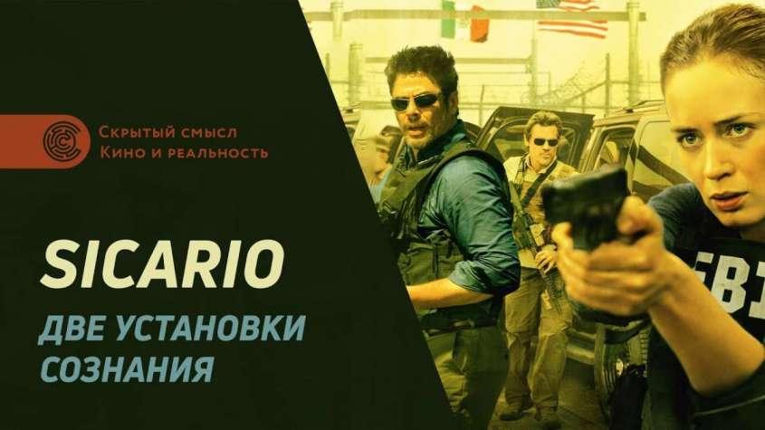 Фильм Сикарио. Две установки сознания – логиков и психиков