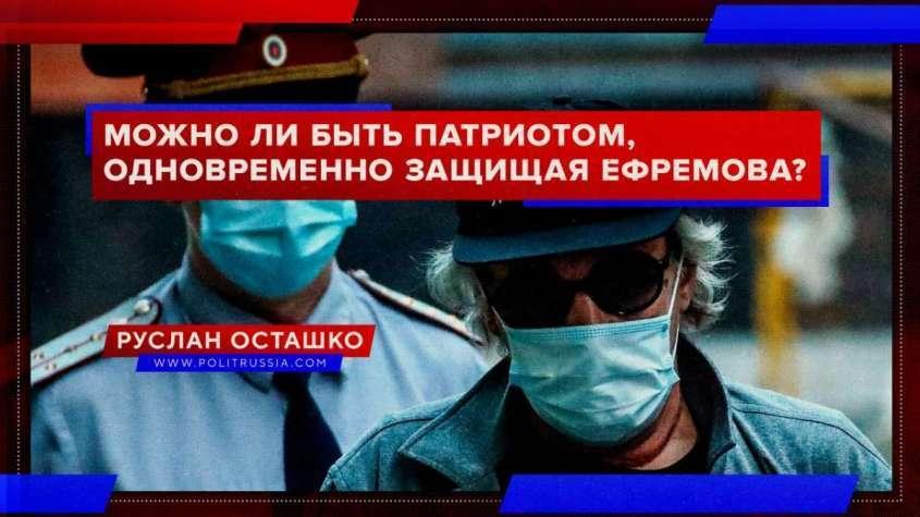 Можно ли быть патриотом, одновременно защищая алкоголика и убийцу Ефремова?