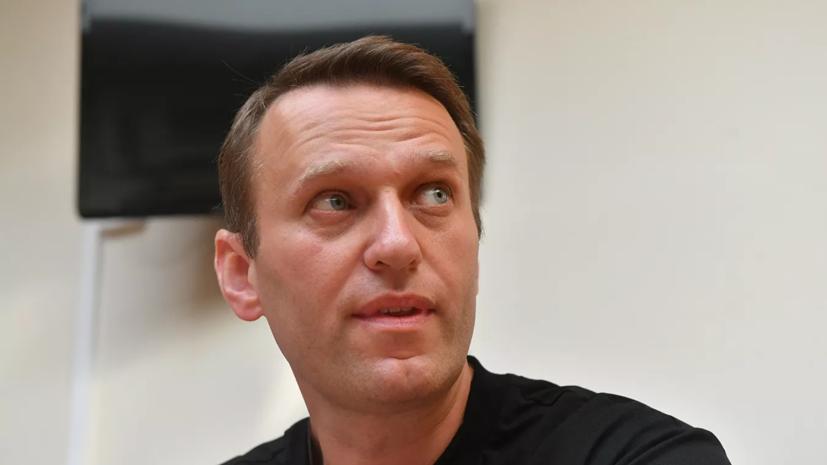 СК возбудил против Навального уголовное дело о клевете в адрес ветерана Великой Отечественной войны