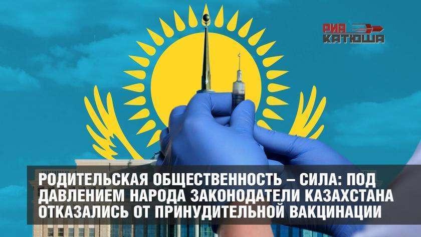 Под давлением народа власть Казахстана отказалась от принудительной вакцинации