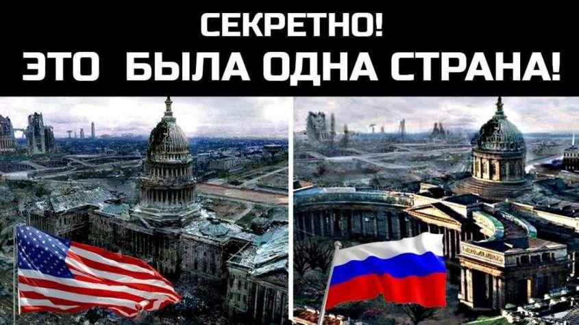 Россия и США – это одна страна, разрушенная в 19 веке! Нас обманули!
