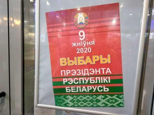 Плакат на тему президентских выборов в Белоруссии в одном из торговых центров Минска