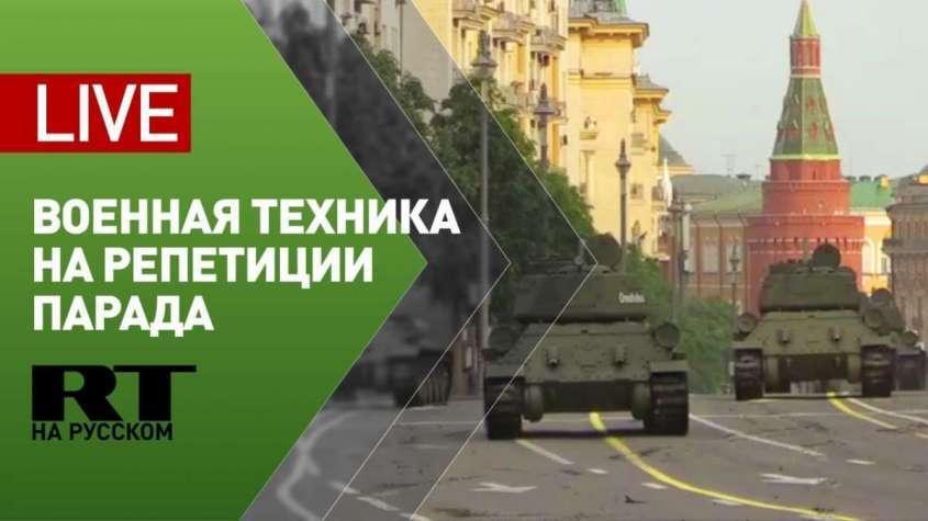 Репетиция парада Победы с военной техникой в центре Москвы – LIVE