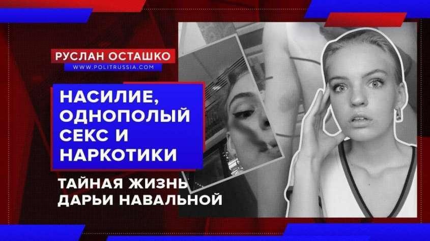 Насилие, однополый секс и наркотики Навальной: дочка пошла в отца