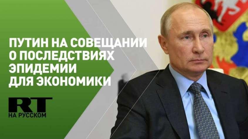 Владимир Путин проводит совещание о последствиях коронавируса для экономики России