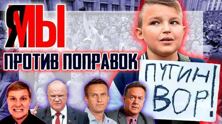 Юмор. Оппозиция расчехляет гряземёты перед началом голосования по Конституции России