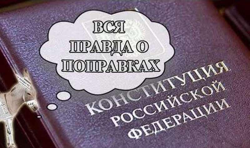 Вся правда о поправках в Конституцию России. Уши машут ослом