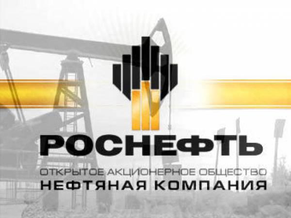 Роснефть ограничит присутствие спекулянтов на нефтепродуктовой бирже
