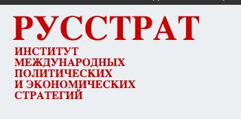 В России создан центр нелиберальной стратегической аналитики – РУССТРАТ
