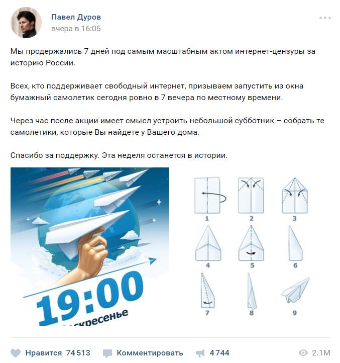 Telegram в России пошёл на сотрудничество с администрацией