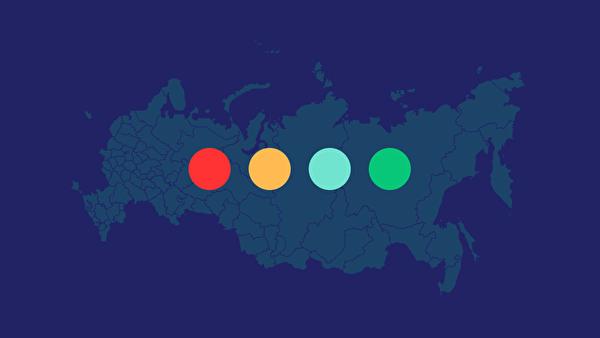 На каком этапе снятия ограничений находятся российские регионы