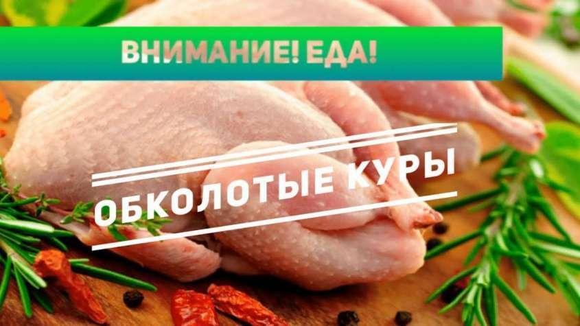 Внимание обколотые куры! Проверка 5 самых популярных в России марок охлажденных цыплят