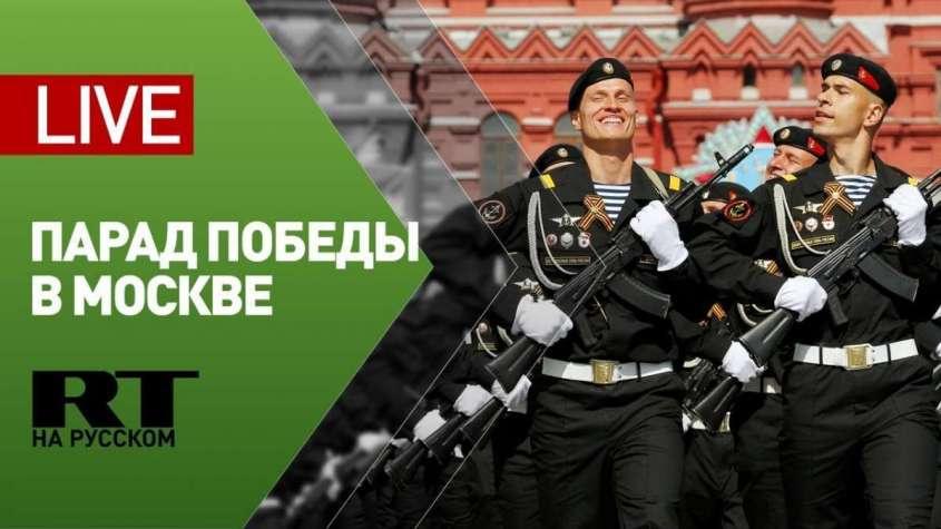 Парад Победы на Красной площади 2020. Онлайн трансляция