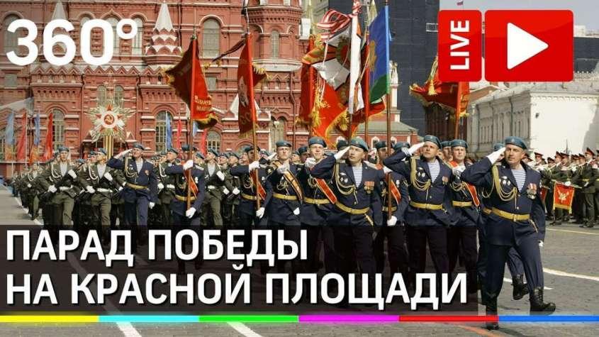 Парад Победы на Красной площади в Москве 2020. Прямая трансляция