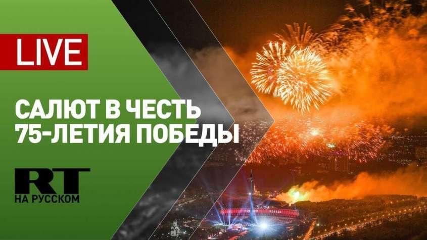 Праздничный салют в честь 75-летия победы в Великой Отечественной войне – LIVE