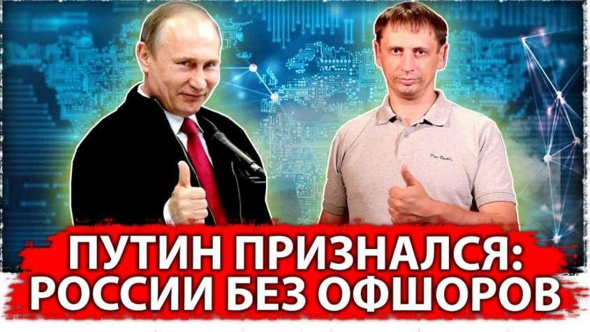Почему России хорошо бы стать IT оффшором как фактически предложил Путин