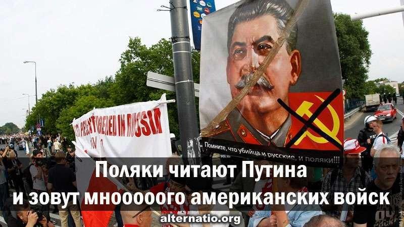 Поляки читают статью Путина и зовут на защиту мнооооого американских войск