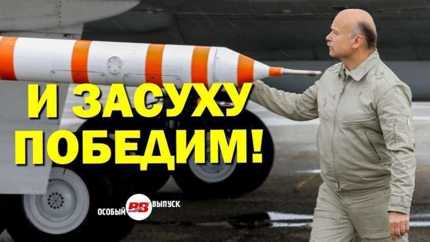 В Крым направлен «летающий шаман» для управления погодой. Что это такое