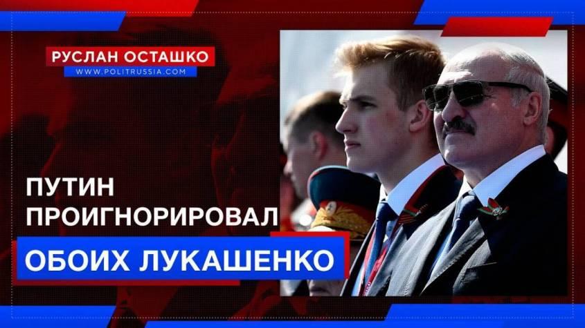 Путин проигнорировал младшего и старшего Лукашенко на параде в Москве