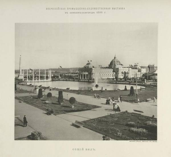 XVI Всероссийская промышленная и художественная выставка в Нижнем Новгороде 1896 г