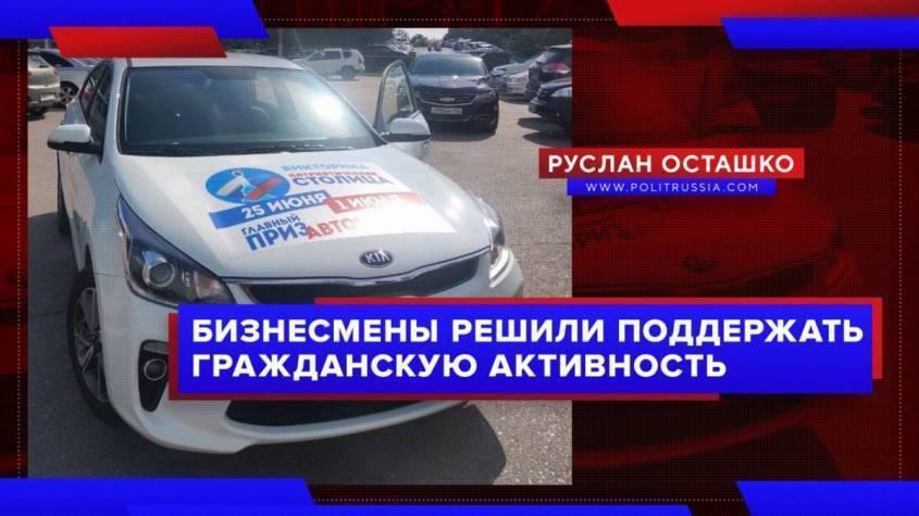 Севастопольские бизнесмены оригинально поддержали гражданскую активность