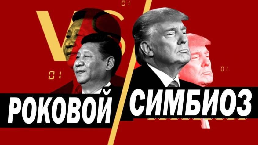 Первая Торговая США с Китаем: чего будет стоить России американо-китайский делёж?