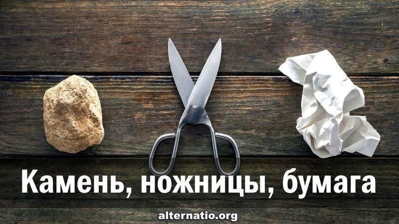 Главные тренды мировой политики: камень, ножницы, бумага