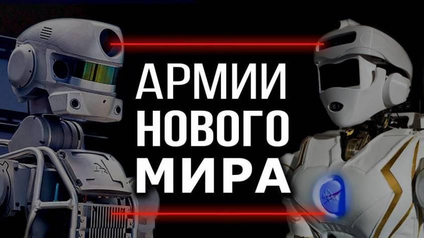 Боевые роботы России и США уже в строю: кто сильнее?