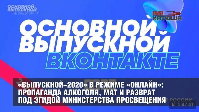 Министерство просвещения РФ устроило школьникам «Выпускной 2020» с алкоголем, матом и развратом